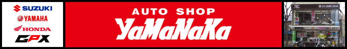 Auto Shop YaMaNaKa【オートショップヤマナカ】