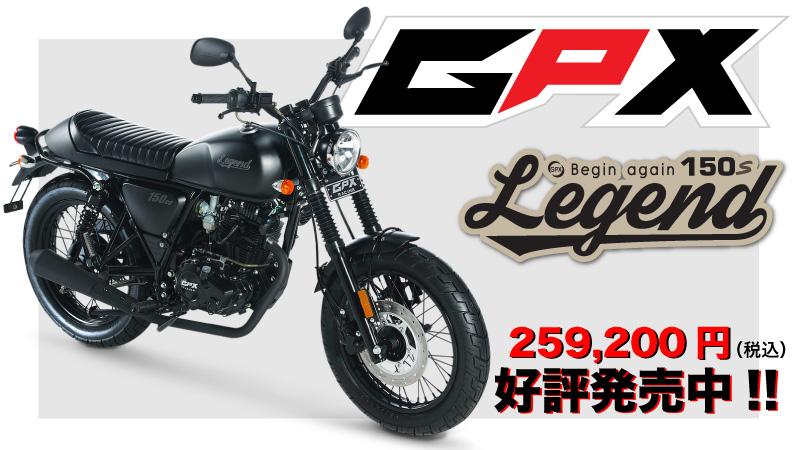 GPX好評発売中