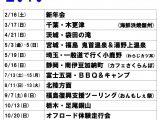 2019年ツーリング&イベントスケジュール決定!!!