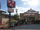 福島1泊ツーリング(清流の宿かわち)小野町アイスバーガー